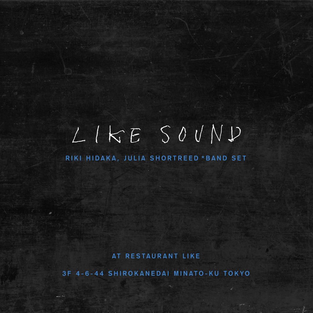 白金台のレストランLIKEが音楽映像企画LIKE SOUNDを開始 第1回はRiki Hidaka、Julia Shortreedが出演