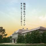 VA 『戦没学生のメッセージ~戦争に散った若き音楽学徒たち』 東京藝大130周年記念プロジェクトで行われたライヴの音源がCD化
