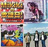 【Mikikiの歌謡日!】第34回 星野源 × PUNPEE、POLLYANNA、CAR10、武田理沙……今週のトキメキ邦楽ソング