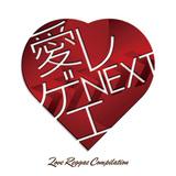 VARIOUS ARTISTS 『愛レゲエ NEXT』