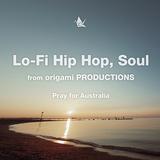 VA『Lo-Fi Hip Hop, Soul from origami PRODUCTIONS -Pray for Australia』豪森林火災の復興支援のために編まれたorigamiのコンピは、かつて〈ジャジー・ヒップホップ〉と呼ばれた楽曲を再定義したローファイ・ヒップホップの目線で選曲