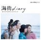 「海街diary オリジナルサウンドトラック」 菅野よう子が四季を音像化&劇中シーンも台詞ごと収めた瑞々しい一枚