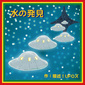 接近!UFOズ 『水の発見』 本日休演の元メンバー率いる4人組の初作は、初恋の嵐の登場時に近い衝撃受けるポップ・アルバム