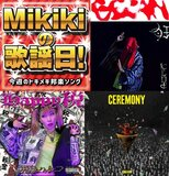 【Mikikiの歌謡日!】第45回 GEZAN、田島ハルコ、ニガミ17才、King Gnu……今週のトキメキ邦楽ソング