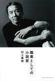 村上春樹 「職業としての小説家」 自身の考えを特有の比喩交え描いた、文芸誌での連載に書き下ろしなど加えた新エッセイ