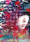 いずこねこ 「世界の終わりのいずこねこ+2014.12.20 LAST LIVE」 主演映画と渋谷WWWでのライヴが映像化
