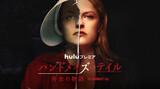【久保憲司の音楽ライターもうやめます】第3回 「ハンドメイズ・テイル/侍女の物語」はアメリカの映し鏡、でも日本は大丈夫?
