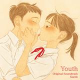 Kaede(Negicco)『Youth - Original Soundtrack』鬼才 佐藤優介と作り上げたクセになる箱庭的〈架空の映画サントラ〉