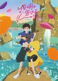 湯浅政明 「夜明け告げるルーのうた」 海外映画祭で最高賞! 天才監督による、音楽愛する人魚と少年の物語