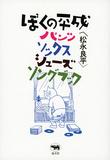 松永良平「ぼくの平成パンツ・ソックス・シューズ・ソングブック」愛と笑いと涙と音盤の日々 平成30年史を綴ったエッセイ