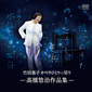竹田恵子 『竹田恵子 オペラひとりっ切り- 高橋悠治作品集-』 孤高のひとりオペラ歌役者が巧みな表現で世界を表現