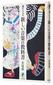 若尾裕 「親のための新しい音楽の教科書」 誤解の上に築かれてきた音楽の通念を、あらためて考え直してみせる一冊
