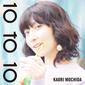 持田香織 『てんとてん』 LITTLE CREATURESやKan Sano参加、ソロ活動10周年記念盤
