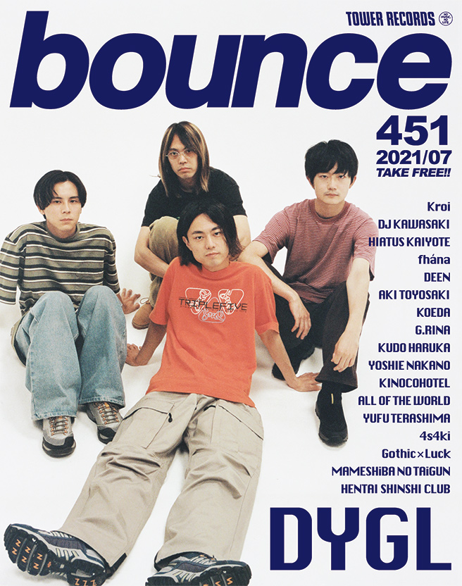 DYGL、Kroi、DJ KAWASAKIが表紙で登場! タワーレコードのフリーマガジン〈bounce〉451号、6月25日(金)発行