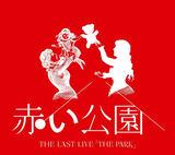 赤い公園「THE LAST LIVE 「THE PARK」」たくさんの名曲と思い出を残してくれてありがとう、それじゃ、またね