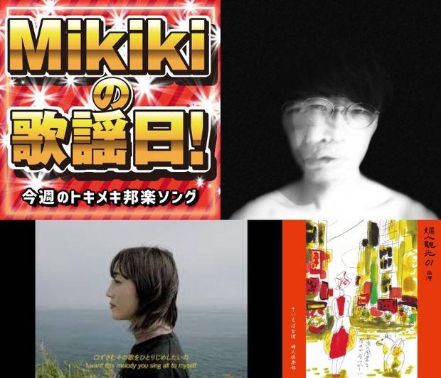 タケトモアツキ、miida、婦人倶楽部、ano……Mikiki編集部員が今週オススメの邦楽曲