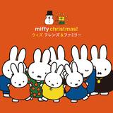 人気のミッフィー・シリーズからクリスマス&ウィンターミュージック集リリース! 日本語詞でうたうキッズ向けクリスマス・ソング