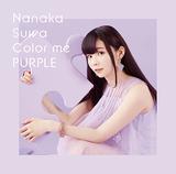 諏訪ななか『Color me PURPLE』紫をテーマに、ツンデレな毒やワインが似合う艶やかさなどを豊かに表現