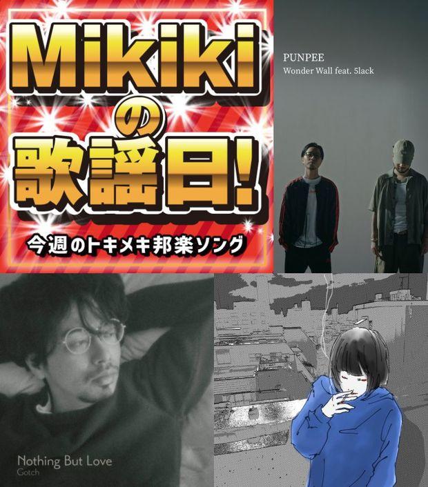 PUNPEE feat. 5lack、Gotch、Homecomings、パスピエ……Mikiki編集部員が今週オススメの邦楽曲