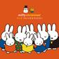 VA 『ミッフィー・クリスマス! ウィズ フレンズ& ファミリー』 人気のミッフィー・シリーズから日本語詞でうたうクリスマス&ウィンターミュージック集