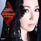 下山静香 『グラナドス:ゴィエスカス』 スペインへの限りない愛情と共にゴヤの世界描くピアノ組曲
