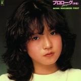 中森明菜『プロローグ〈序幕〉』普通じゃない歌唱力と存在感を示したファースト・アルバム