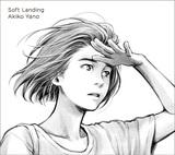 """矢野顕子 『Soft Landing』 YUKIなどのカヴァー収録、弾き語り作第5弾には""""SUPER FOLK SONG""""の続編曲も"""
