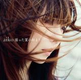 aiko 『湿った夏の始まり』 深みを増した歌唱にじ~んとなるはず。デビュー20周年に華を添える13作目