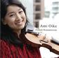尾池亜美 『French Romanticism』――濃厚な感情表現と洗練されたセンスを感じさせる女性ヴァイオリン奏者のソロ・デビュー盤