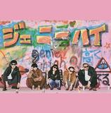 ジェニーハイ 『ジェニーハイ』 小籔、くっきー、中嶋イッキュウ、川谷絵音、新垣隆のスーパー・バンドが堂々たるポップスを聴かせる