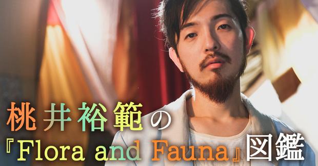 【桃井裕範の『Flora and Fauna』図鑑】GotchとNYのギタリスト、ニア・フェルダーが参加した2曲を解説!