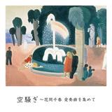 花岡千春 『空騒ぎ~花岡千春 愛奏曲を集めて』 坂本龍一作品も取り上げた選曲の妙&知性あるピアニズム