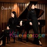 Duo A&K『カレイドスコープ』生田敦子・惠子姉妹がピアノ連弾で聴かせる一糸乱れぬ演奏