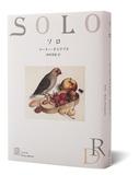 ラーナー・ダスグプタ「ソロ」 小説のような曲、音楽のような小説~気鋭のインド系英国人作家による傑作長篇から感じてみる