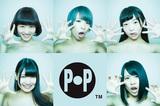 プラニメ改めPOP、新編成で放つ挨拶代わりの初アルバム『P.O.P』は既発曲も新録し5人の連携を際立たせた一枚