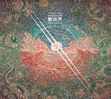 ワクワク・キングダム 『Shinsekai』 キング・ミダス・サウンドで異彩を放っていたキキ・ヒトミ率いるプロジェクトの初作