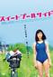 松居大悟 「スイートプールサイド」 須賀健太や刈谷友衣子の演技力にも脱帽、押見修造原作の映画がパッケージ化