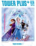 「アナと雪の女王 2 オリジナル・サウンドトラック」 完成度からいえば、前作をしのぐサントラ