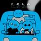 U-zhaan × 環ROY × 鎮座DOPENESS『たのしみ』まるでアニメに登場する仙人みたいな〈鍛錬あってこそのゆるさ〉