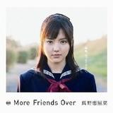 真野恵里菜 『More Friends Over』