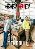 "TENDOUJIがタワレコ企画〈未来ノ和モノ〉に登場、THE BAWDIESのROYをフィーチャーした新曲""CRAZY""をリリース"