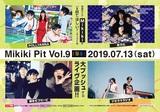 〈Mikiki Pit Vol. 9〉開催決定! POLLYANNA、侍文化、御多忙プピーピ、ジオラマラジオ――ちょっぴり変わっててバツグンにおもしろい出演者をご紹介!