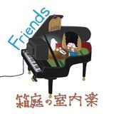 箱庭の室内楽 『Friends』