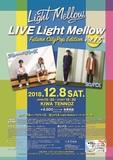 ブルー・ペパーズとカンバスが出演! 金澤寿和監修の〈LIVE Light Mellow〉が開催