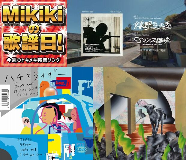VIDEOTAPEMUSIC、ハチマライザー、長谷川白紙、The fin.、gato……Mikiki編集部員が選ぶ今週の邦楽5曲