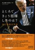 「ところで、きょう指揮したのは? 秋山和慶回想録」、名伯楽の栄光と苦難に満ちた指揮者人生をまとめた一冊