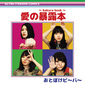 おとぼけビ~バ~ 『愛の暴露本~bakuro book~』 衝撃的ショート・チューン&女子の本音思わせる歌詞が魅力放ったシングル