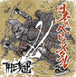 THE冠『日本のヘビーメタル』80年代メタルを背骨にジャズ、レゲエ、歌謡曲のエッセンスを繊細にまぶす