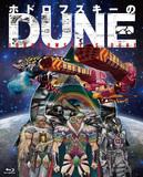 「ホドロフスキーのDUNE」 オーソン・ウェルズやミック・ジャガーら出演のSF超大作が頓挫する様を関係者の証言で追うドキュメンタリー映画がパッケージ化