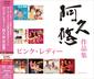 ピンク・レディー『阿久悠作品集』伝説の名曲群が最新マスタリングを施されSACD化!
